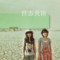 当下最时尚的QQ姐妹头像 两姐妹