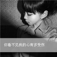 黑白风格的伤感女头像:没有你的夜一片漆黑