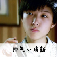 左溢QQ头像:我只是溢声君,我只爱你左溢