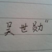 三十张吴世勋文字头像:突然发现了所有情歌的含义