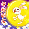 超多中秋节相关的QQ头像 每年一度的中秋节