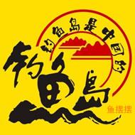 保卫的钓鱼岛QQ头像 是中国人的就用起来!