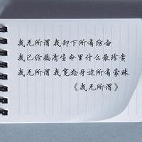 许嵩的歌词_许嵩的歌词本头像图片