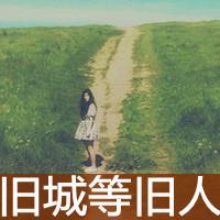 愤恨不平的YY伤感带字头像(女生版)