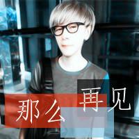 总是害怕失去的凄美QQ文字男头像