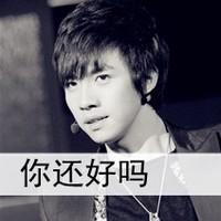 俞灏明QQ头像 俞灏明带文字的头像图片