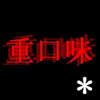 幻影风格YY文字头像