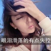 不够成熟的QQ女生头像
