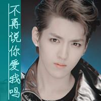 黄发少年吴凡QQ头像_好男人气势非凡