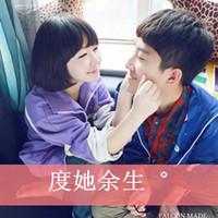 这就是爱的QQ情侣头像带字_给你晴天般的微笑