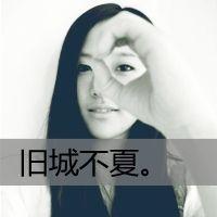 悲伤寂寞的伤感文字女生头像_装装小纯混社会