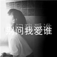 QQ头像带字的女生黑白