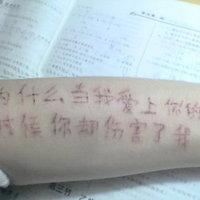 自残的QQ头像 自残割手腕QQ头像图片