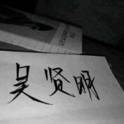 喜欢手写+