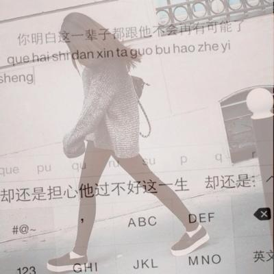 女生专属带字微信头像伤感唯美 独一无二女生个性头像2018
