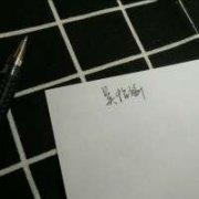 纯手写 评论区:评论你自己的名字或者句子 ...