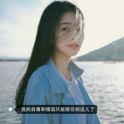 2018qq文字控女生头像非主流伤感 在乎你的在乎心疼你的心疼