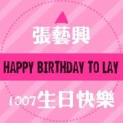 张艺兴生日头像,LAY张艺兴生日应援QQ头像图片