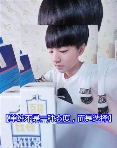 王俊凯带字qq皮肤图片