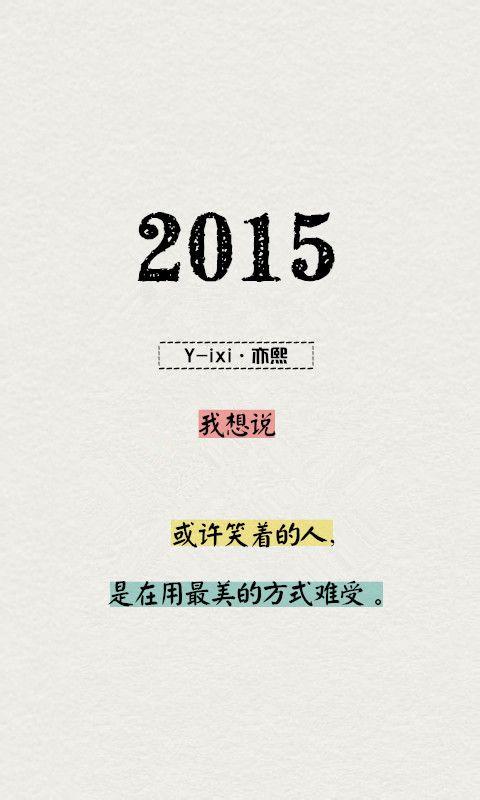 �矍槲淖�D片2015