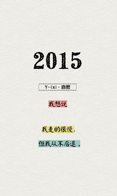 爱情文字365体育投注平板2015