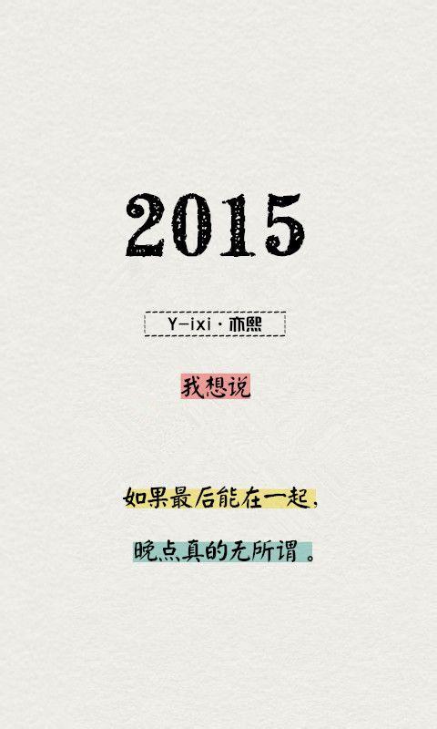 爱情文字图片2015