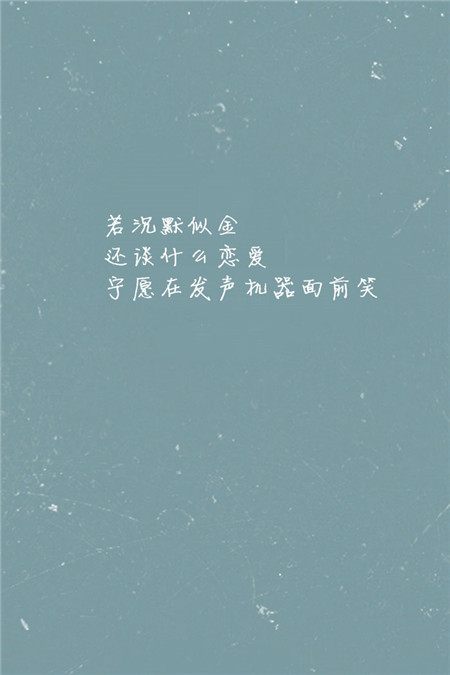 唯美歌词纯色背景图片