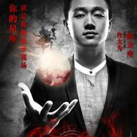 《十二星座离奇事件》主演佟大为柳岩等龙8国际下载头像图