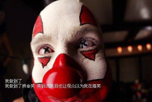 笑着流泪的小丑图片