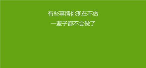 励志文字桌面背景图片