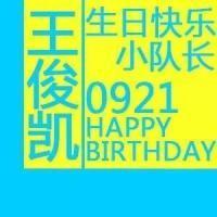 tfboys王俊凯生日快乐365投注平台头像