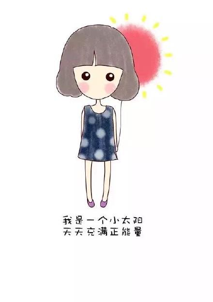 励志卡通图片带字:我是一个小太阳天天充满正能