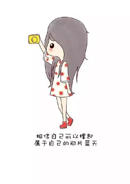 励志卡通图片带字:我是一个小太阳天天充满正能量
