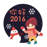 2016年新年快乐qq头像