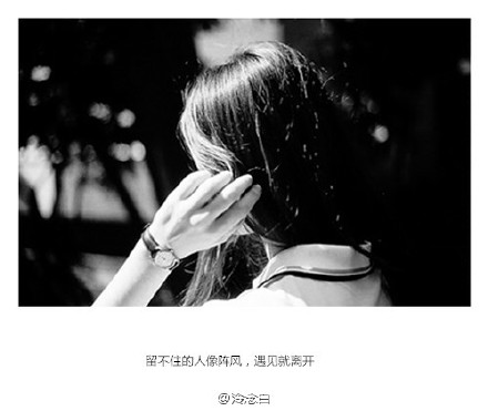黑白非主流女生伤感文字图片