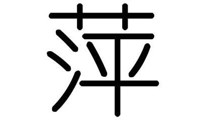 今天就让name2012网小编搜集了一些关于(带有萍字的诗句)的内容,希望图片
