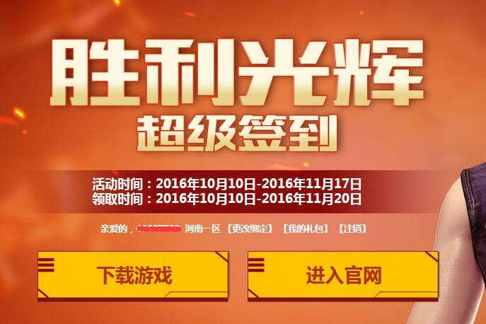 CF胜利光辉11月签到活动,穿越火线胜利光辉十一月份签到领枪