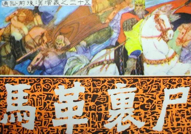 马革裹尸的故事,马革裹尸的主人公是谁?