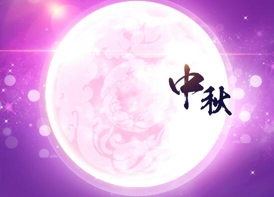 2017年中秋节祝福语