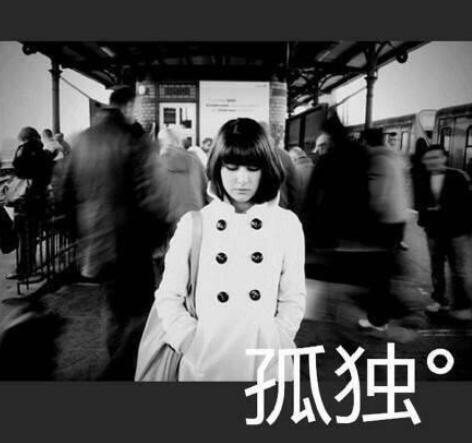 孤独的黑白图片欧美