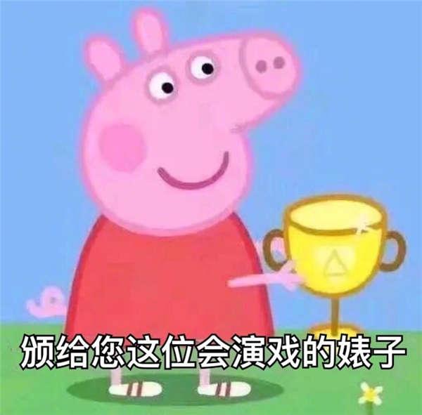 小猪佩奇表情包恶搞图片