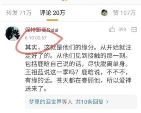 鹿晗的微博为什么转发和评论那么多?鹿晗的微博有多少水军?