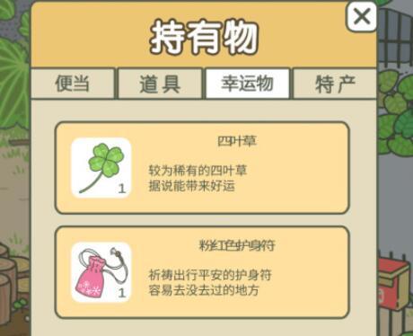 旅行青蛙怎么变成粉色的?旅行青蛙粉色护身符获得方法介绍
